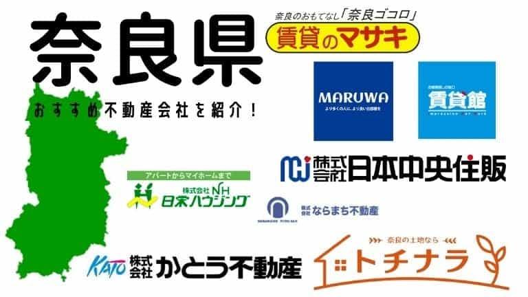 【奈良県】評価の高いおすすめ不動産会社の特徴を紹介