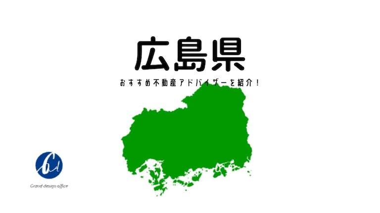 【広島県】不動産売買や資産運用に強いおすすめ専門家を紹介