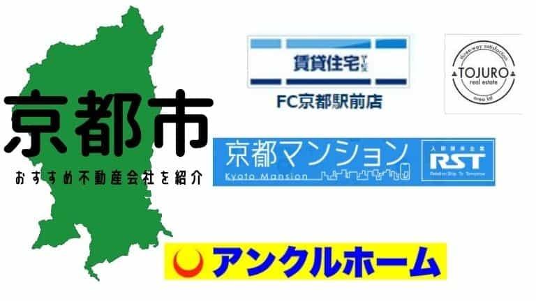 【京都市】おすすめ不動産会社の特徴や口コミを紹介