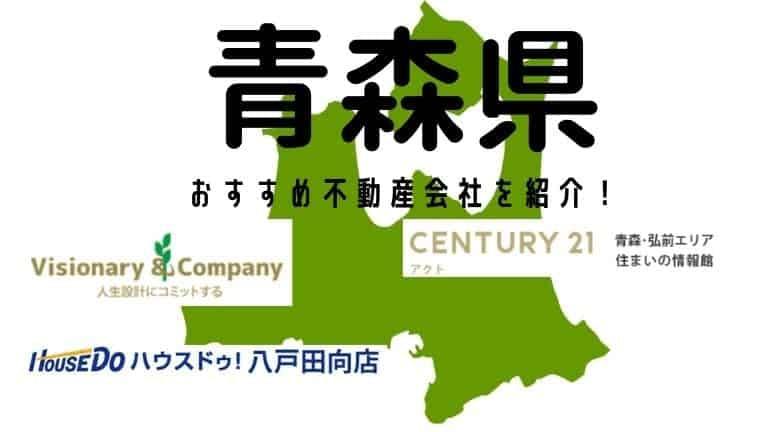 【青森県】おすすめ不動産会社の特徴や口コミを紹介