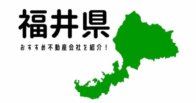 Fukui Prefecture Recommended Real Estate Company