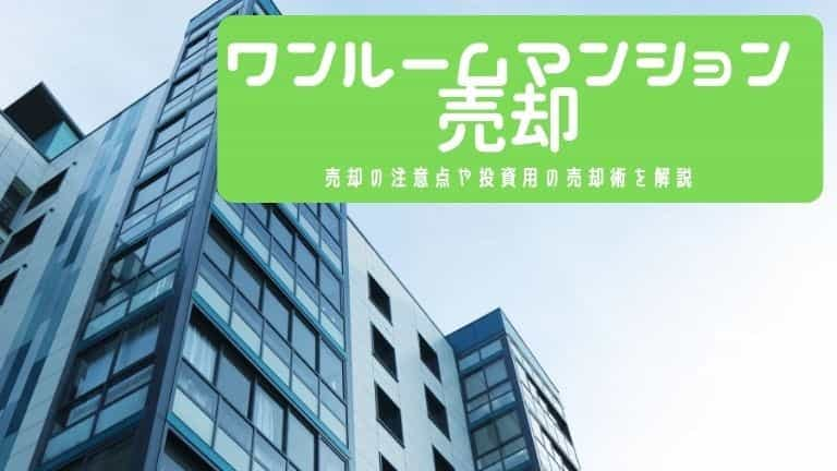 ワンルームマンション売却の5つの注意点と投資用の売却術を徹底解説