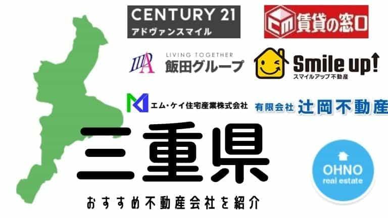 【三重県】おすすめ不動産会社の特徴や口コミを紹介
