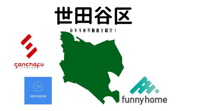 【世田谷区】おすすめ不動産会社の特徴や口コミを紹介
