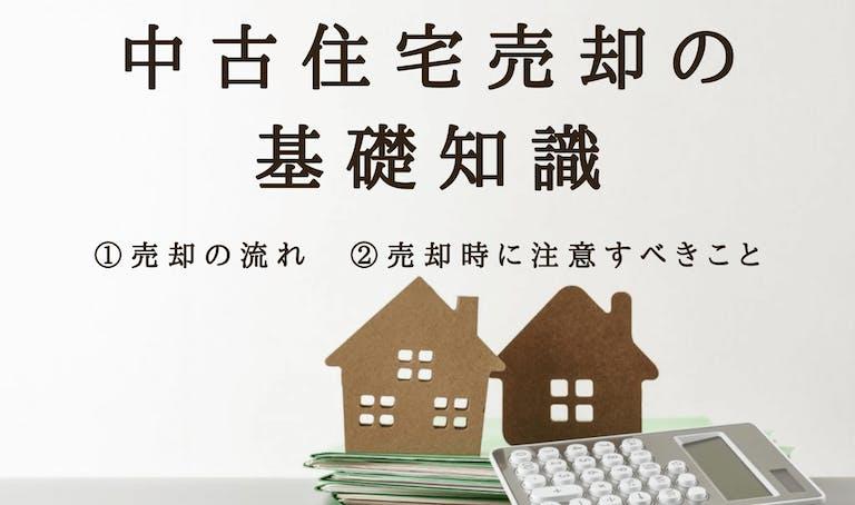 中古住宅の売却を成功に導く売却の注意点と流れを徹底解説!