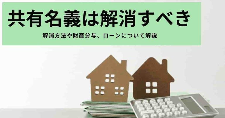 離婚時の不動産の共有名義は解消すべき!住宅ローンや税金についても解説!