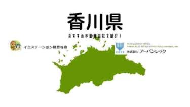 【香川県】おすすめ不動産会社の特徴や口コミを紹介