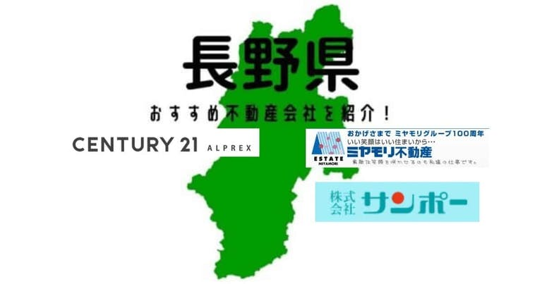 Nagano Prefecture Recommended Real Estate Company