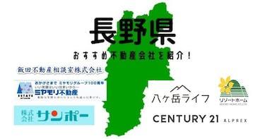 【長野県】おすすめ不動産会社の特徴や口コミを紹介
