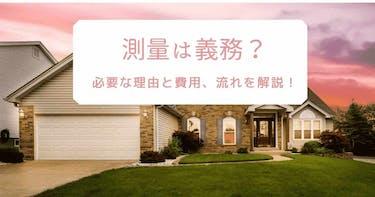 土地売却をする時測量は義務?必要な理由と費用、流れを解説