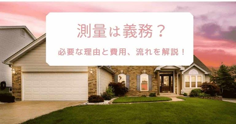 Land sale survey