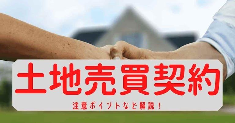 土地の売買契約とは?契約書や締結時の注意点を解説