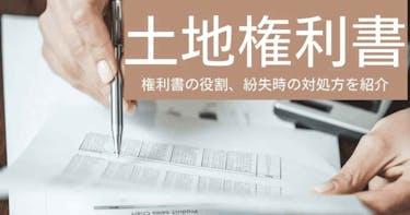 土地権利書とは?権利書と登記識別情報の違いや紛失時の対応を解説
