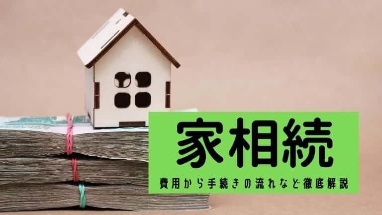 【家相続】費用から手続きの流れ、よくある質問まで徹底解説