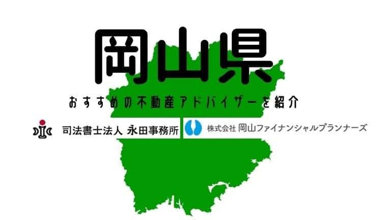 【岡山県】不動産売買や資産運用に強いおすすめアドバイザーを紹介