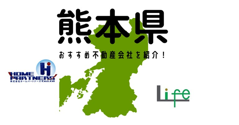 【熊本県】おすすめ不動産会社の特徴や口コミを紹介