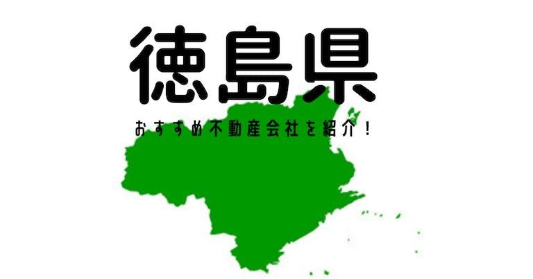 【徳島県】おすすめ不動産会社の特徴や口コミを紹介