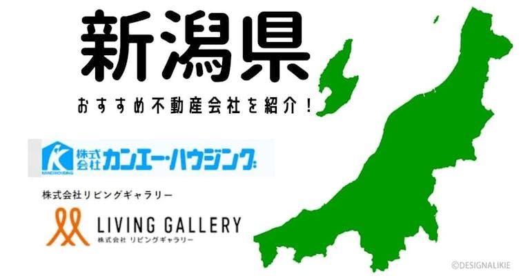 【新潟県】おすすめ不動産会社の特徴や口コミを紹介