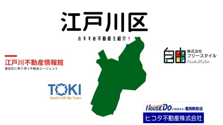 【江戸川区】おすすめ不動産会社の特徴や口コミを紹介