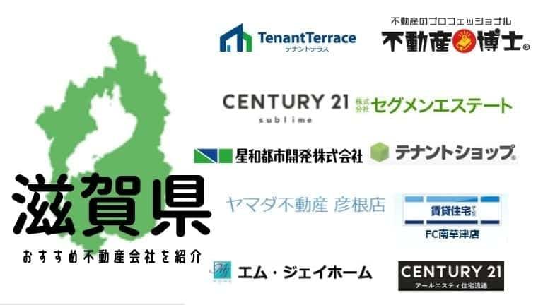 【滋賀県】おすすめ不動産会社の特徴や口コミを紹介