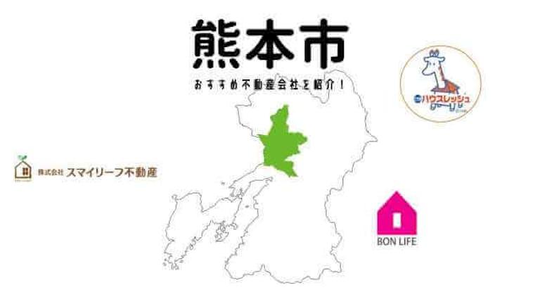 【熊本市】おすすめ不動産会社の特徴や口コミを紹介