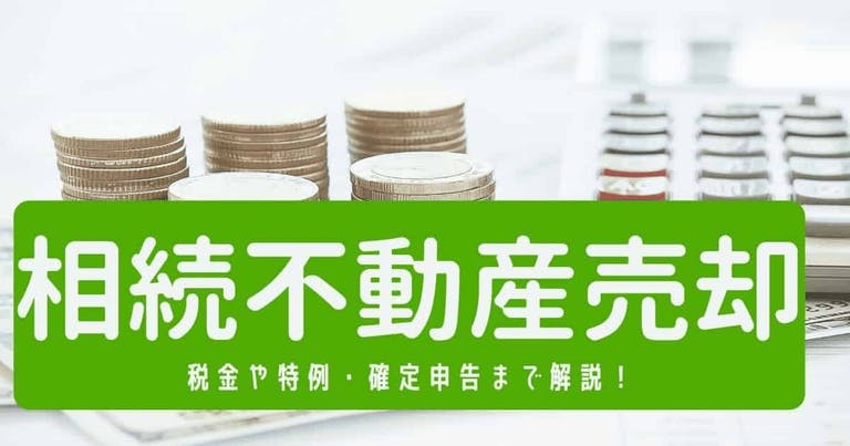 相続不動産を売却する際の税金や特例・控除、確定申告まで徹底解説!