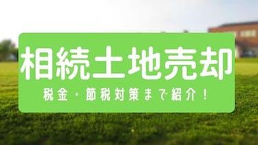 【相続した土地の売却】手順とかかる税金、特例控除まで把握しよう!