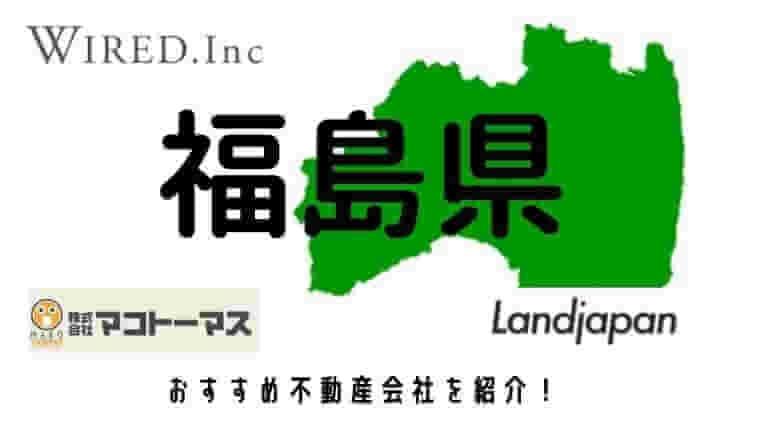 【福島県】おすすめ不動産会社の特徴や口コミを紹介!