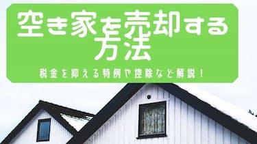 空き家を売却する方法!税金や特別控除、高く売るコツなど紹介