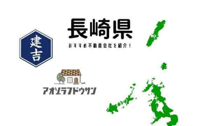 【長崎県】おすすめ不動産会社の特徴や口コミを紹介