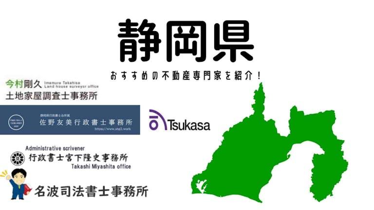 【静岡県】不動産・相続に強いおすすめ専門家を紹介