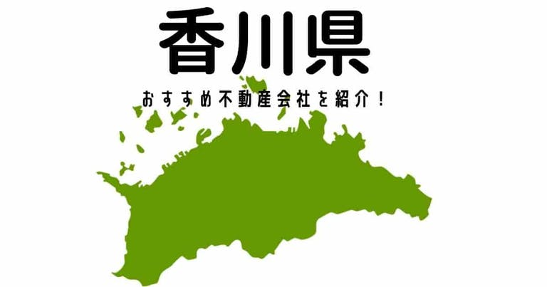 Kagawa Prefecture Recommended Real Estate Company