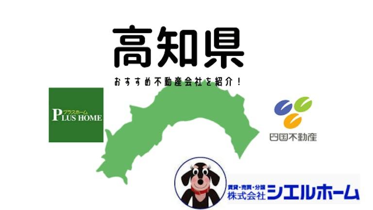 【高知県】おすすめ不動産会社の特徴や口コミを紹介