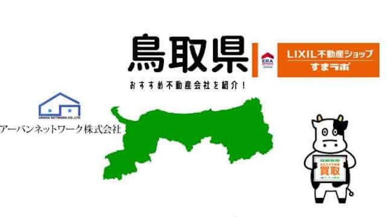 【鳥取県】おすすめ不動産会社の特徴や口コミを紹介