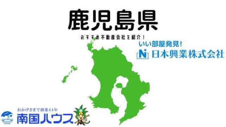 【鹿児島県】おすすめ不動産会社の特徴や口コミを紹介
