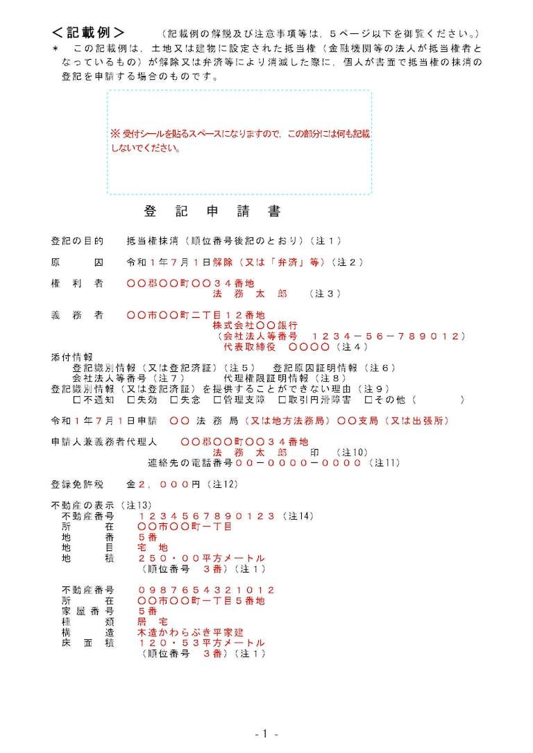 teitouken-mattsyoutouki-shinseisyou