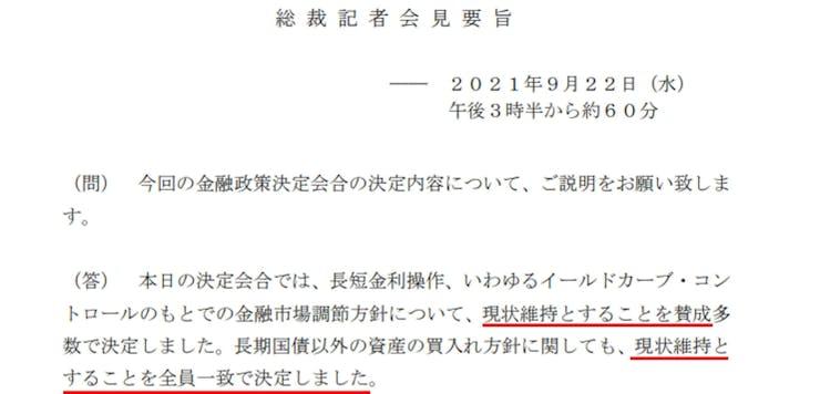 日銀総裁定例 2021年9月28日