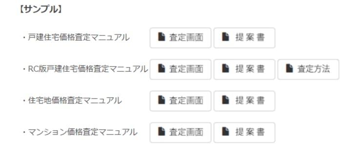 価格査定マニュアル