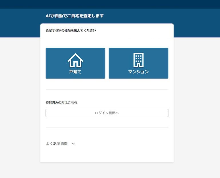 STEP②「マンション」を選択