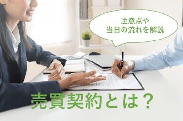 不動産売却の売買契約の注意点とは?契約書のチェックポイントを解説します