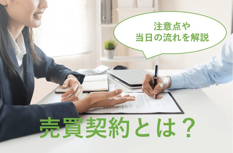 What is a sales contract