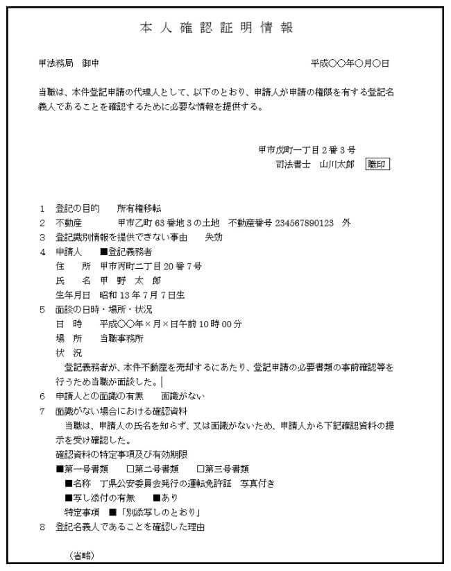 土地権利書 資格者代理人(司法書士など)による本人確認情報制度