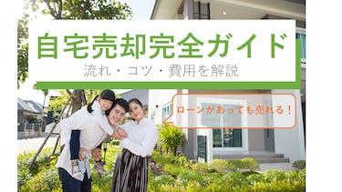 自宅売却を高く売却するためのコツ7つ。流れや費用までまとめて解説