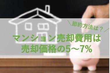 マンション売却費用は売却価格の5~7%!費用相場と節約方法を紹介