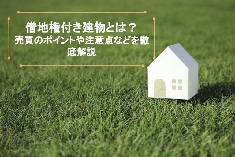 借地権付き建物とは?売買のポイントや注意点などを徹底解説