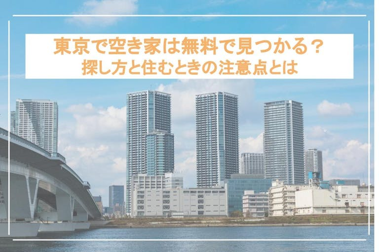 東京の格安空き家はリスクが高い⁉無料で手に入る物件の注意点は?
