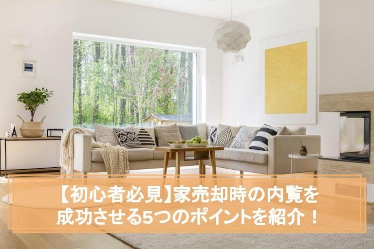 家売却の成否は内覧で決まる⁉早く高く売るための準備と当日の対応を解説!