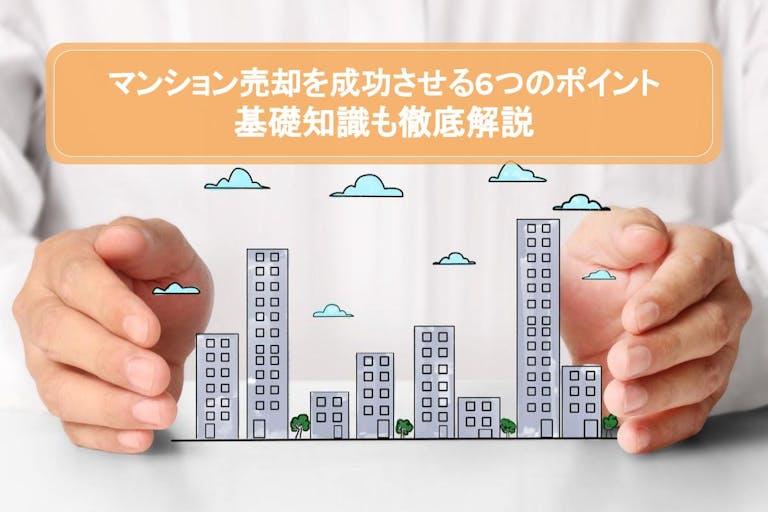 マンション売却を成功させる6つのポイント 基礎知識も徹底解説