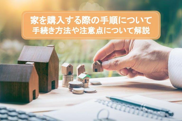 家を購入する際の手順について|手続き方法や注意点について解説