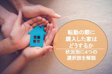 【転勤で家をどうする?】3つの選択肢と判断ポイントを紹介!